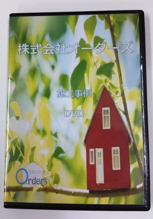 施工事例 DVDパッケージ.jpg